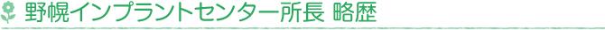 インプラントセンター所長略歴
