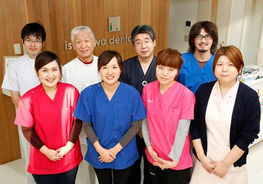 石川歯科医院スタッフ写真